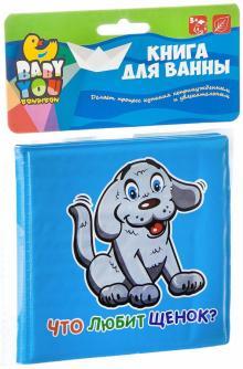 """Книга для купания """"Что любит?"""" (1900ВВ/M6227)"""