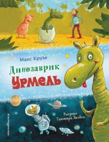 """Книга: """"Динозаврик Урмель"""" - Макс Крузе. Купить книгу, читать ..."""