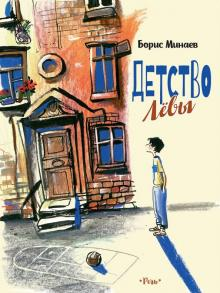 Борис Минаев - Детство Лёвы