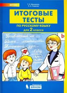 Русский язык. 2 класс. Итоговые тесты. ФГОС