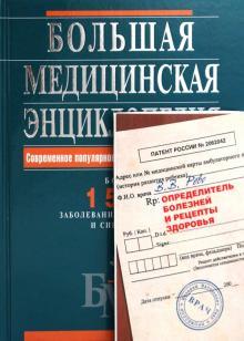 Большая медицинская энциклопедия + Определитель болезней и рецепты здоровья