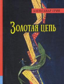 Иллюстрированная библиотека фантастики и приключений. Золотая цепь