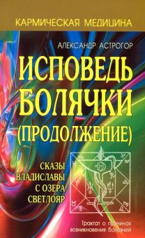 Исповедь болячки (Продолжение). Сказы Владиславы с озера Светлояр