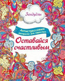 """Книга: """"Зендудлы. Оставайся счастливым. Антистресс ..."""