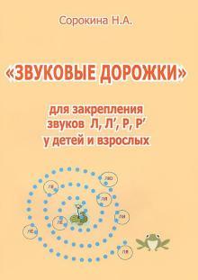 Звуковые дорожки для закрепления звуков Л, Л', Р, Р' - Наталья Сорокина