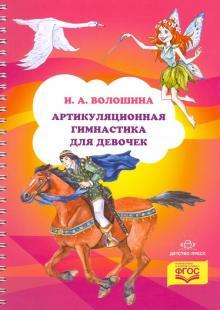 Артикуляционная гимнастика для девочек. ФГОС