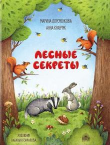 Дороченкова, Кравчук - Лесные секреты