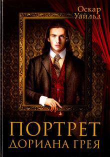 """Книга: """"Портрет Дориана Грея"""" - Оскар Уайльд. Купить книгу, читать рецензии    The Picture of Dorian Gray   ISBN 978-5-88353-700-3   Лабиринт"""