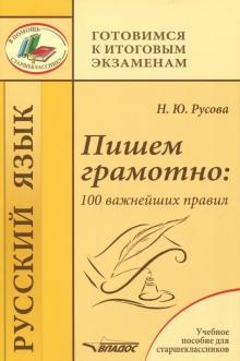 Пишем грамотно. 100 важнейших правил. Учебное пособие - Наталья Русова