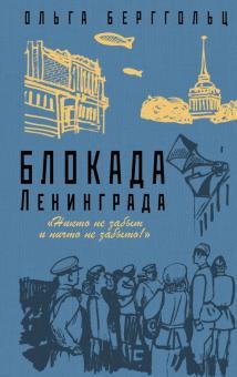 Блокада Ленинграда. Никто не забыт и ничто не забыто - Ольга Берггольц