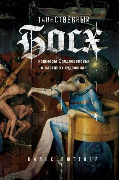 Таинственный Босх. Кошмары средневековья в картинах художника