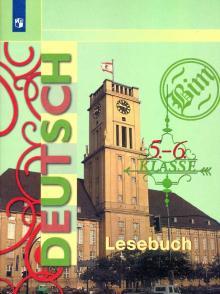 Немецкий язык. 5-6 классы. Книга для чтения. ФГОС - Бим, Игнатова, Рыжова