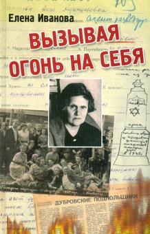 """Вызывая огонь на себя. Положение евреев при """"новом порядке"""" гитлеровских оккупантов в 1941-1943 гг."""