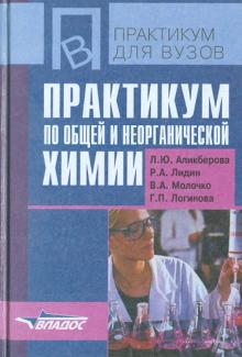 Практикум по общей и неорганической химии - Аликберова, Лидин, Молочко, Логинова