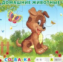 """Пазл """"Домашние животные. Собака"""", 9 элементов"""