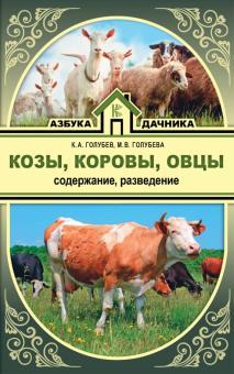 Козы. Овцы. Коровы. Содержание и разведение - Голубев, Голубева