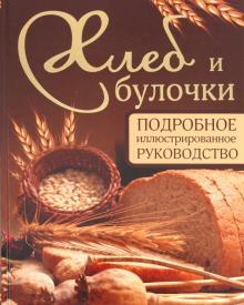 Хлеб и булочки. Подробное иллюстрирование руководство