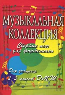 Музыкальная коллекция: сборник пьес для фортепиано: для учащихся 2-3 классов ДМШ - Барсукова, Гавриш