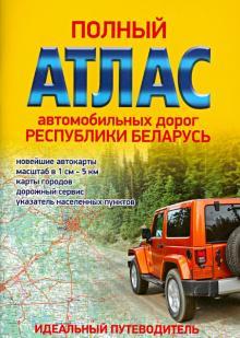 Полный атлас автомобильных дорог Республики Беларусь