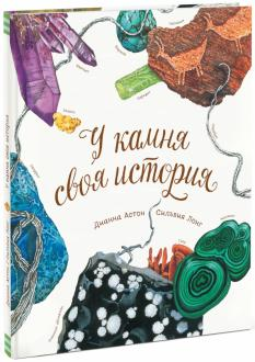 Дианна Астон - У камня своя история обложка книги