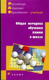 Общая методика обучения химии в школе