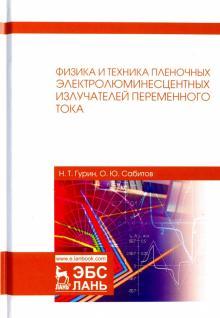 Физика и техника пленочных электролюминесцентных излучателей переменного тока - Гурин, Сабитов