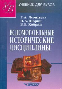 Вспомогательные исторические дисциплины: учебник для студентов высших учебных заведений
