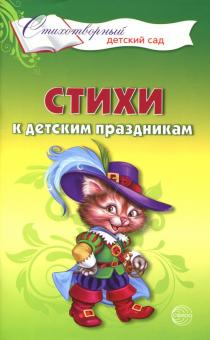Стихи к детским праздникам. Книга для воспитателей, гувернеров и родителей