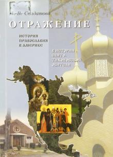 Отражение. История православия в Америке в истории Свято-Тихоновской обители