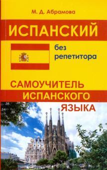 Испанский без репетитора. Самоучитель испанского языка