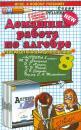 Алгебра. 8 класс. Домашняя работа к учебнику Ю.Н. Макарычева и др. ФГОС