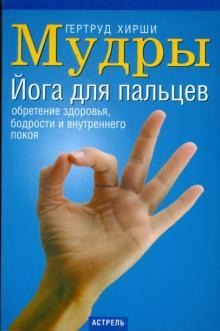 Мудры: Йога для пальцев: Обретение здоровья