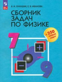 Физика. 7-9 классы. Сборник задач