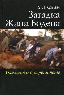 Загадка Жана Бодена. Трактат о суверенитете - Эдуард Кузьмин