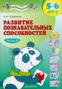 Александр Савенков - Развитие познавательных способностей. 5-6 лет. В 2-х тетрадях. Тетрадь 2 обложка книги