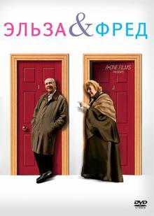Эльза и Фред (DVD )