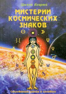 Мистерии космических знаков