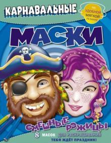 Смешные рожицы. Карнавальные маски. 8 масок для раскрашивания