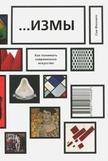 …Измы. Как понимать современное искусство - Сэм Филлипс