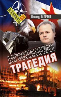 Югославская трагедия - Леонид Млечин