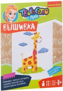 """Набор """"Вышивка на хлопковой канве. Жираф"""" (ВВ1648)"""