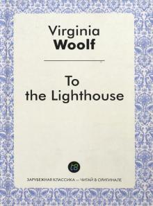 To the Lighthouse = На маяк - Virginia Woolf