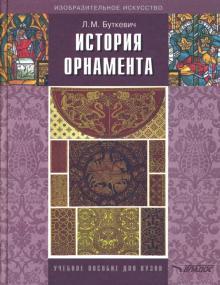 История орнамента. Учебное пособие для студентов высших педагогических учебных заведений