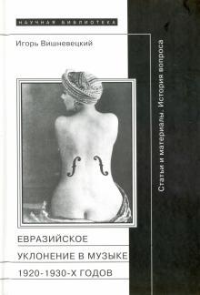 """""""Евразийское уклонение"""" в музыке 1920-1930-х годов. История вопроса"""