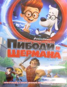 Приключения мистера Пибоди и Шермана (DVD)