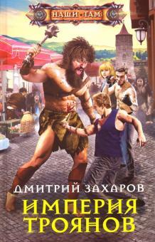 Империя троянов - Дмитрий Захаров