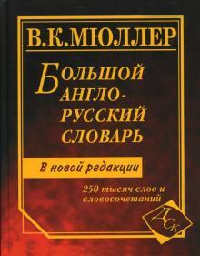 Большой англо-русский словарь. 250 тысяч слов и словосочетаний. Новая редакция