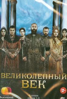Великолепный век. Сезон 1 (1-3 серии) (DVD)