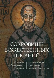 Сокровище Божественных Писаний. О чтении Священного Писания - Иоанн Святитель