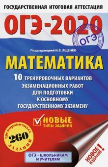 ОГЭ 2020 Математика. 10 тренировочных вариантов